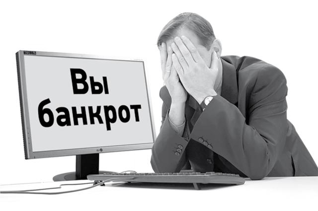 банкротство физических лиц мнение
