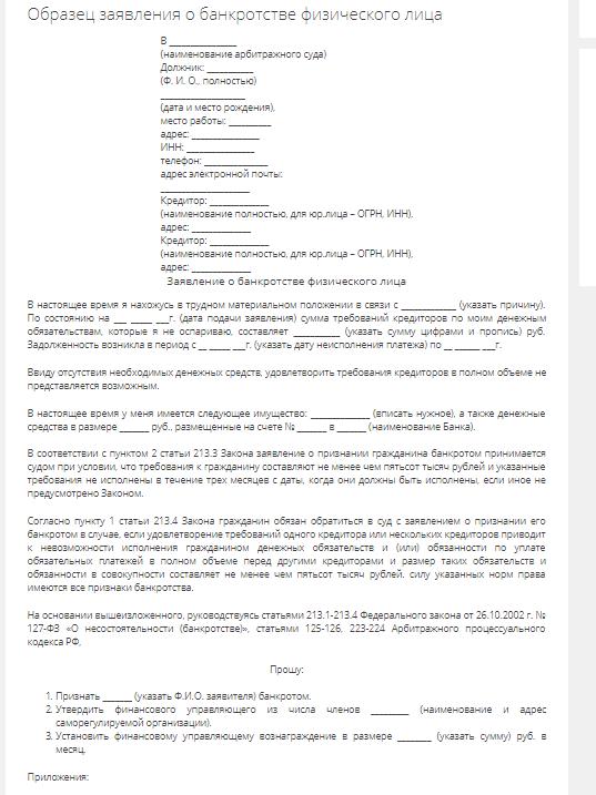 Изображение - Заявление в суд о банкротстве физического лица 1533930925_1