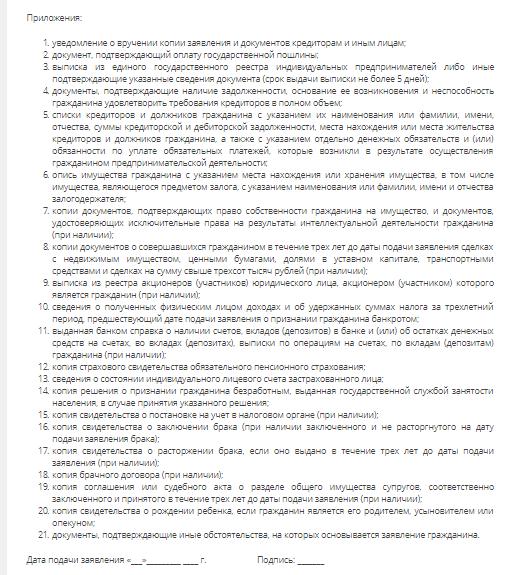 Изображение - Заявление в суд о банкротстве физического лица 1533930967_2